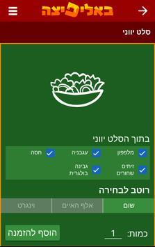 באליפיצה - להזמין פיצה בקלות screenshot 3