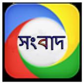 Bangladesh News Papers-সংবাদ icon