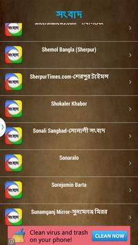 Bangladesh News Papers-সংবাদ apk screenshot