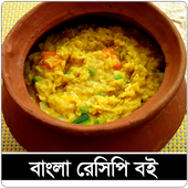 Bangla recipe book apk download free books reference app for bangla recipe book apk forumfinder Choice Image