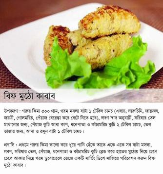 Bangla recipe book apk download free books reference app for bangla recipe book poster forumfinder Gallery