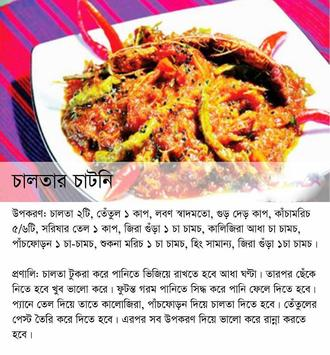 Bangla recipe book apk download free books reference app for bangla recipe book poster bangla recipe book apk screenshot forumfinder Choice Image