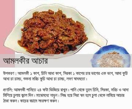 Bangla recipe book apk download free books reference app for bangla recipe book apk screenshot forumfinder Gallery