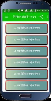 বিসিএস প্রস্তুতি ২০১৭ screenshot 3