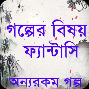 ফ্যান্টাসি বাংলা গল্প poster