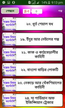 ফ্যান্টাসি বাংলা গল্প screenshot 2