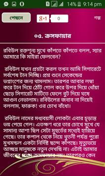 ফ্যান্টাসি বাংলা গল্প screenshot 7