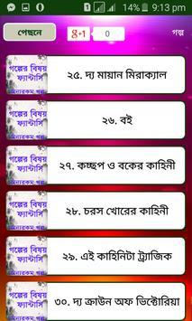 ফ্যান্টাসি বাংলা গল্প screenshot 4