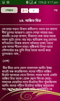 ফ্যান্টাসি বাংলা গল্প screenshot 5