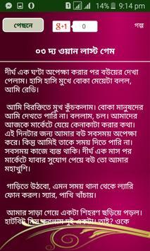 ফ্যান্টাসি বাংলা গল্প screenshot 6