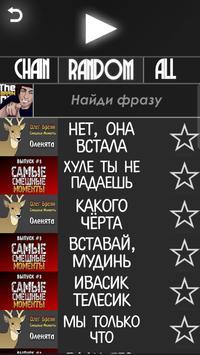 You2bers Soundboard (Mr.Marmok, Сыендук ,Kuplinov) apk screenshot