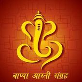 Bappa Aarti Sangrah icon