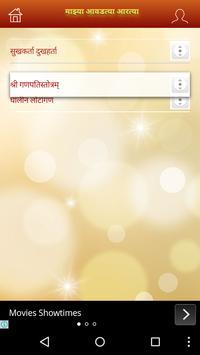 Bappa Aarti Sangrah screenshot 2