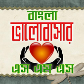 বাংলা ভালবাসার এসএমএস- Love SMS icon