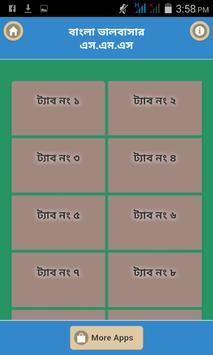 বাংলা ভালবাসার এসএমএস- Love SMS poster