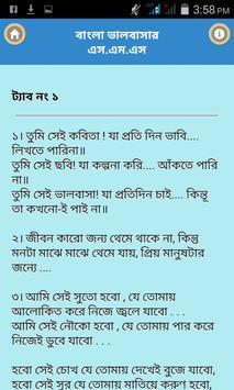 বাংলা ভালবাসার এসএমএস- Love SMS apk screenshot