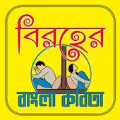 বিরহের বাংলা কবিতা icon