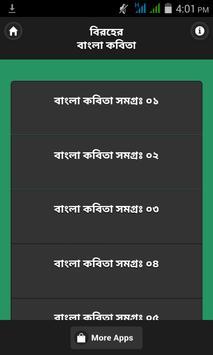 বিরহের বাংলা কবিতা poster