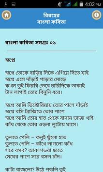 বিরহের বাংলা কবিতা screenshot 1