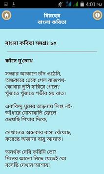 বিরহের বাংলা কবিতা screenshot 2