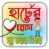 হার্টের রোগ দূর করার উপায়/ Heart Care Tips icon