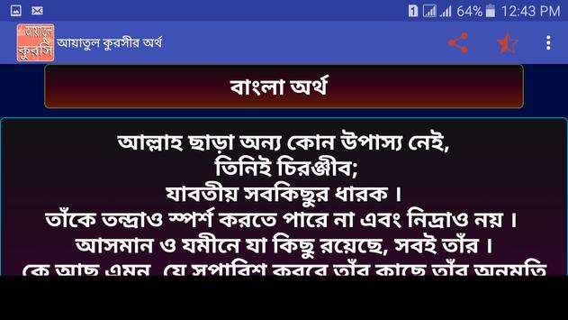 আয়াতুল কুরসি screenshot 4