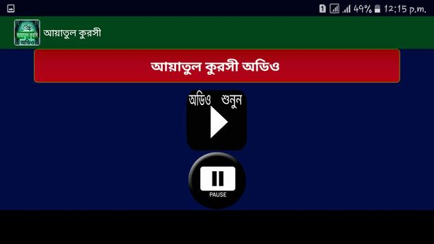 আয়াতুল কুরসি screenshot 5