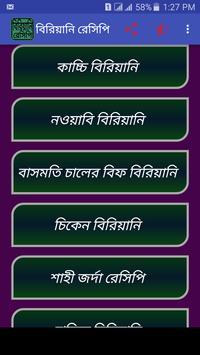 বিরিয়ানি রেসিপি poster