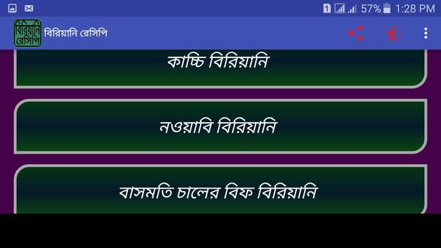 বিরিয়ানি রেসিপি apk screenshot
