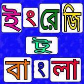ইংরেজি থেকে বাংলা অনুবাদ icon