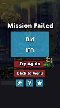 Word Zombie screenshot 6