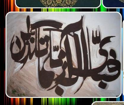 Beautiful Arabic Calligraphy Apk Screenshot