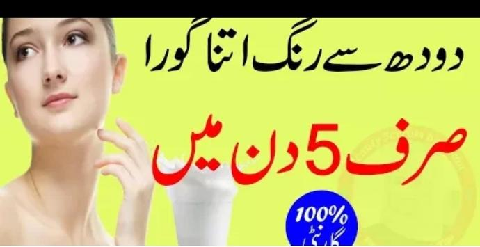 Beauty and Hair Tips for Woman - Videso in Urdu screenshot 2