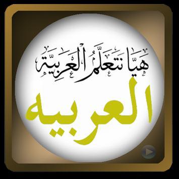 Belajar Bahasa Arab Lengkap screenshot 1