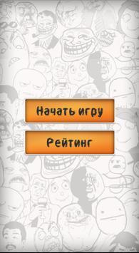 Угадай мем apk screenshot