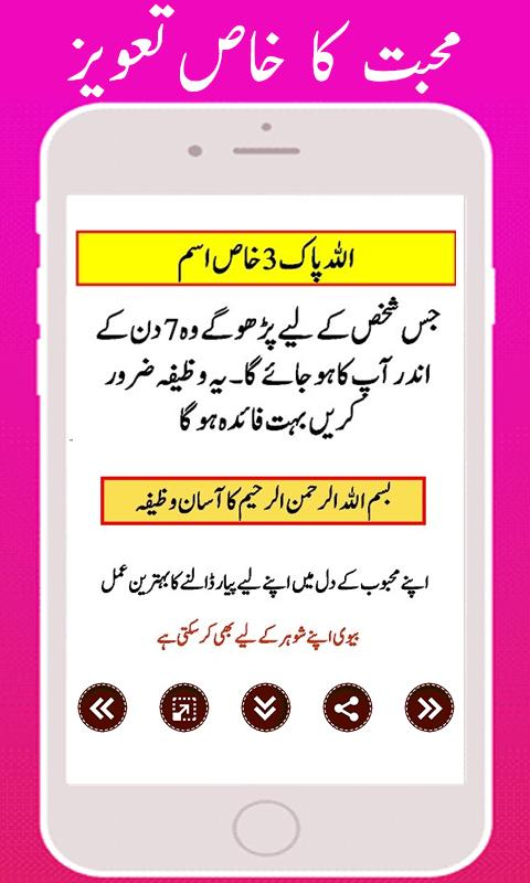 Mohabbat Ka Taweez for Android - APK Download