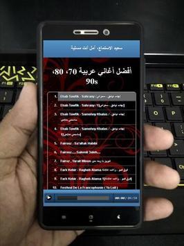 Best Arabic Songs 70, 80, 90s apk screenshot