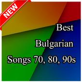 Best Bulgarian Songs 70, 80, 90's icon
