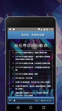 Best Cantonese Pop Songs screenshot 1
