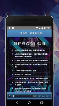 Best Cantonese Pop Songs screenshot 3