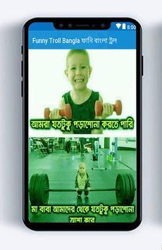 Funny Troll Bangla ফানি বাংলা ট্রল screenshot 2