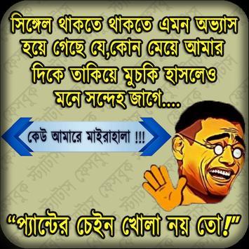 Funny Troll Bangla ফানি বাংলা ট্রল screenshot 7