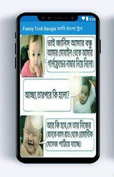 Funny Troll Bangla ফানি বাংলা ট্রল screenshot 4