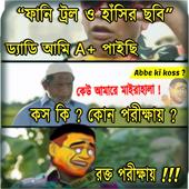 ফানি ট্রল বাংলা ও হাঁসির ছবি bangla Funny Troll icon