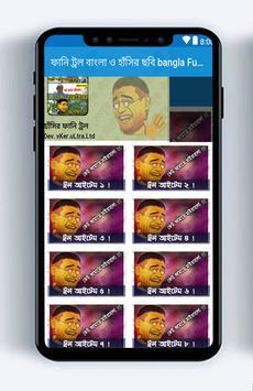 ফানি ট্রল বাংলা ও হাঁসির ছবি bangla Funny Troll screenshot 6