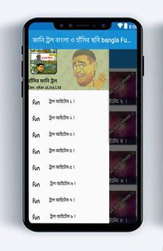 ফানি ট্রল বাংলা ও হাঁসির ছবি bangla Funny Troll screenshot 7