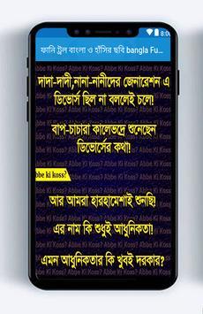 ফানি ট্রল বাংলা ও হাঁসির ছবি bangla Funny Troll poster
