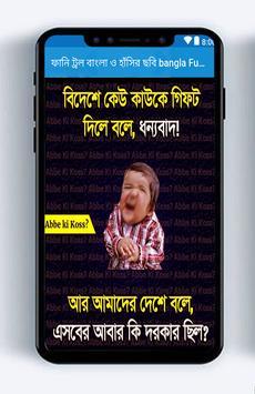 ফানি ট্রল বাংলা ও হাঁসির ছবি bangla Funny Troll screenshot 2