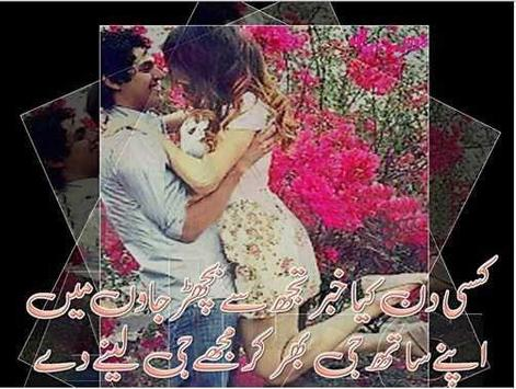 Best Urdu Poetry Designs apk screenshot