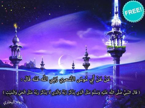جديد أذكار المسلم تلقائي poster